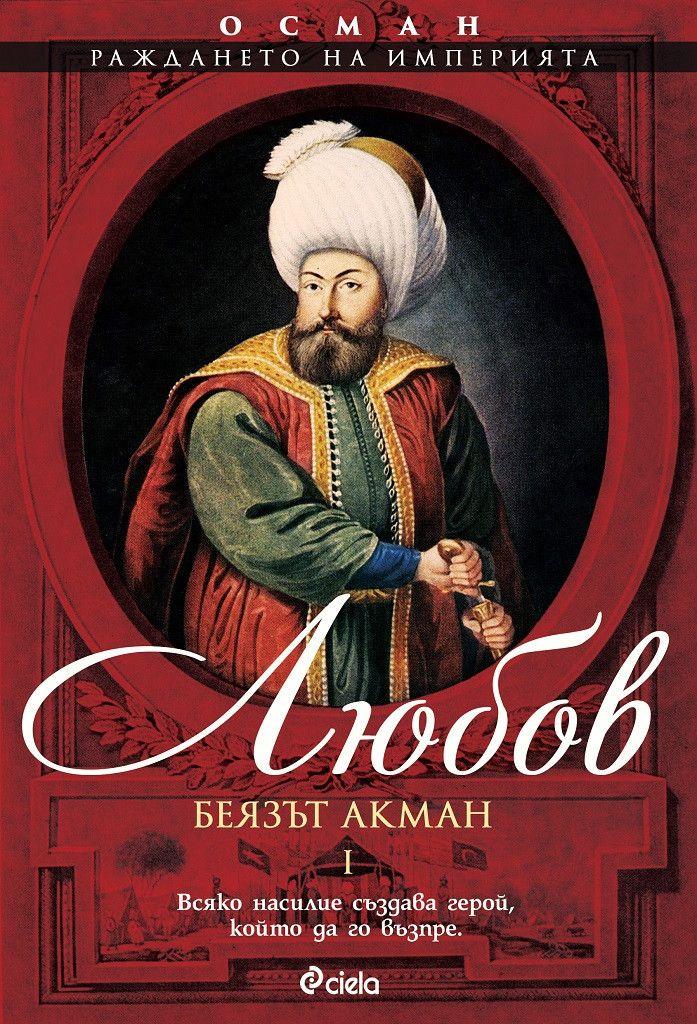 Осман. Раждането на империята - том 1: Любов - 1