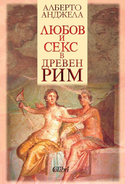 Любов и секс в Древен Рим - 1