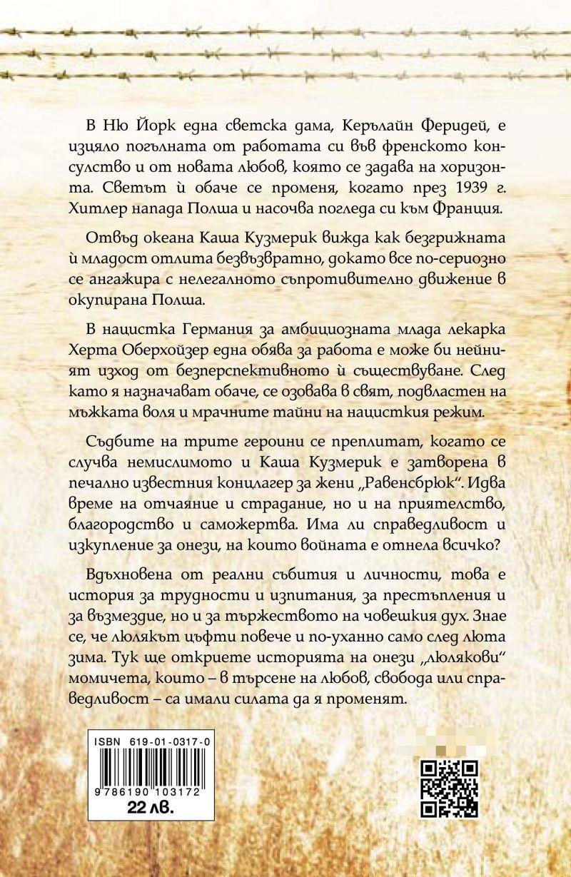 marta-hol-keli - 3