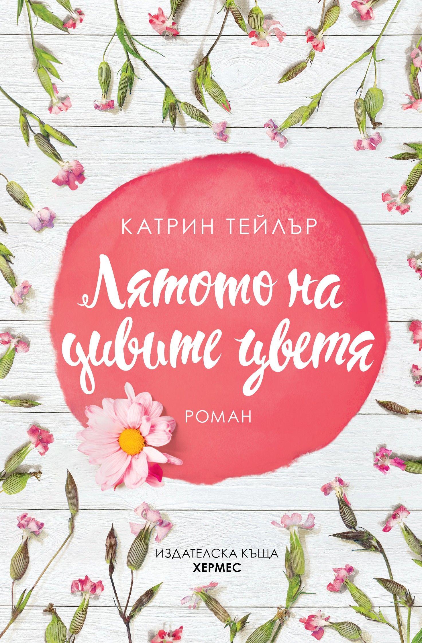 Лятото на дивите цветя - 1