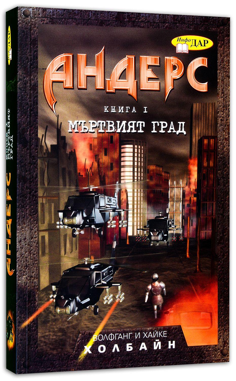 Мъртвият град (Андерс 1) - 1