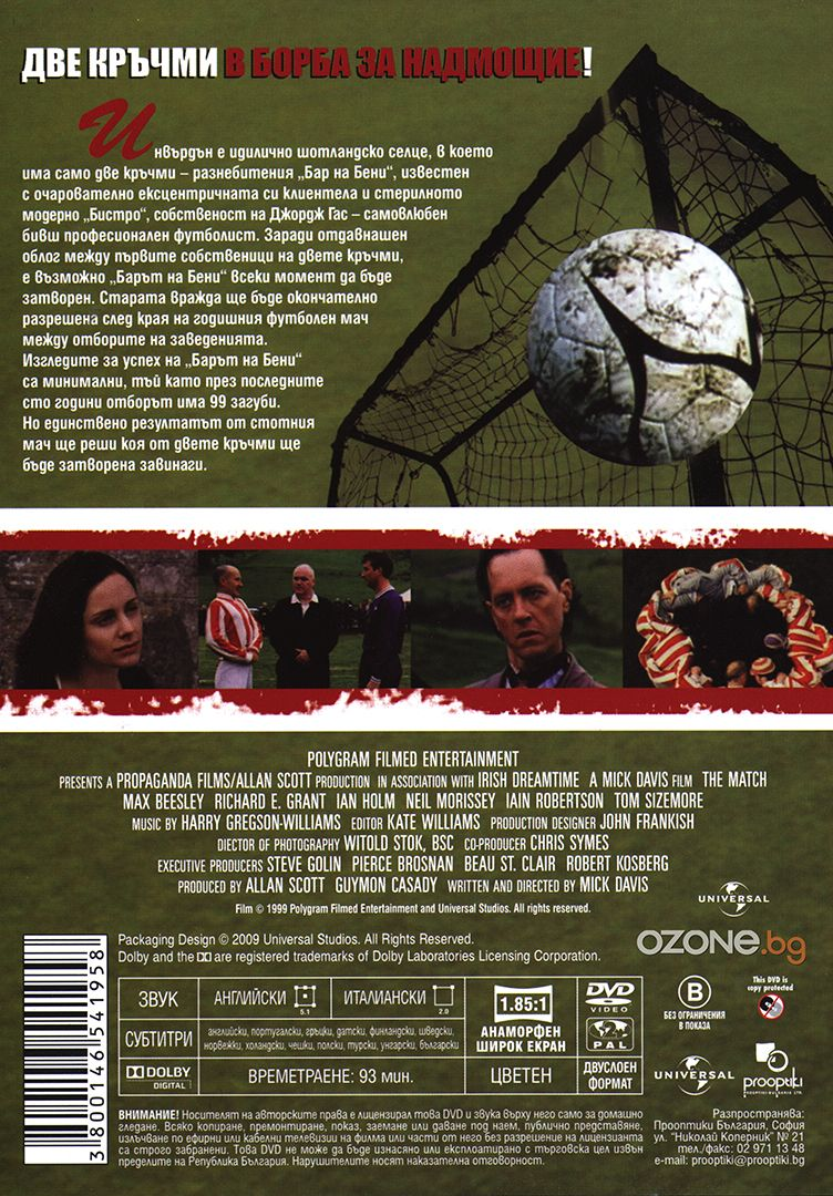 Мачът (DVD) - 2
