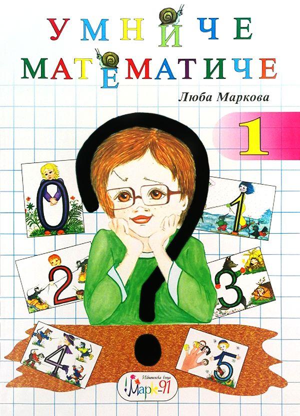 Умниче математиче (Буквички обични 1) - 1