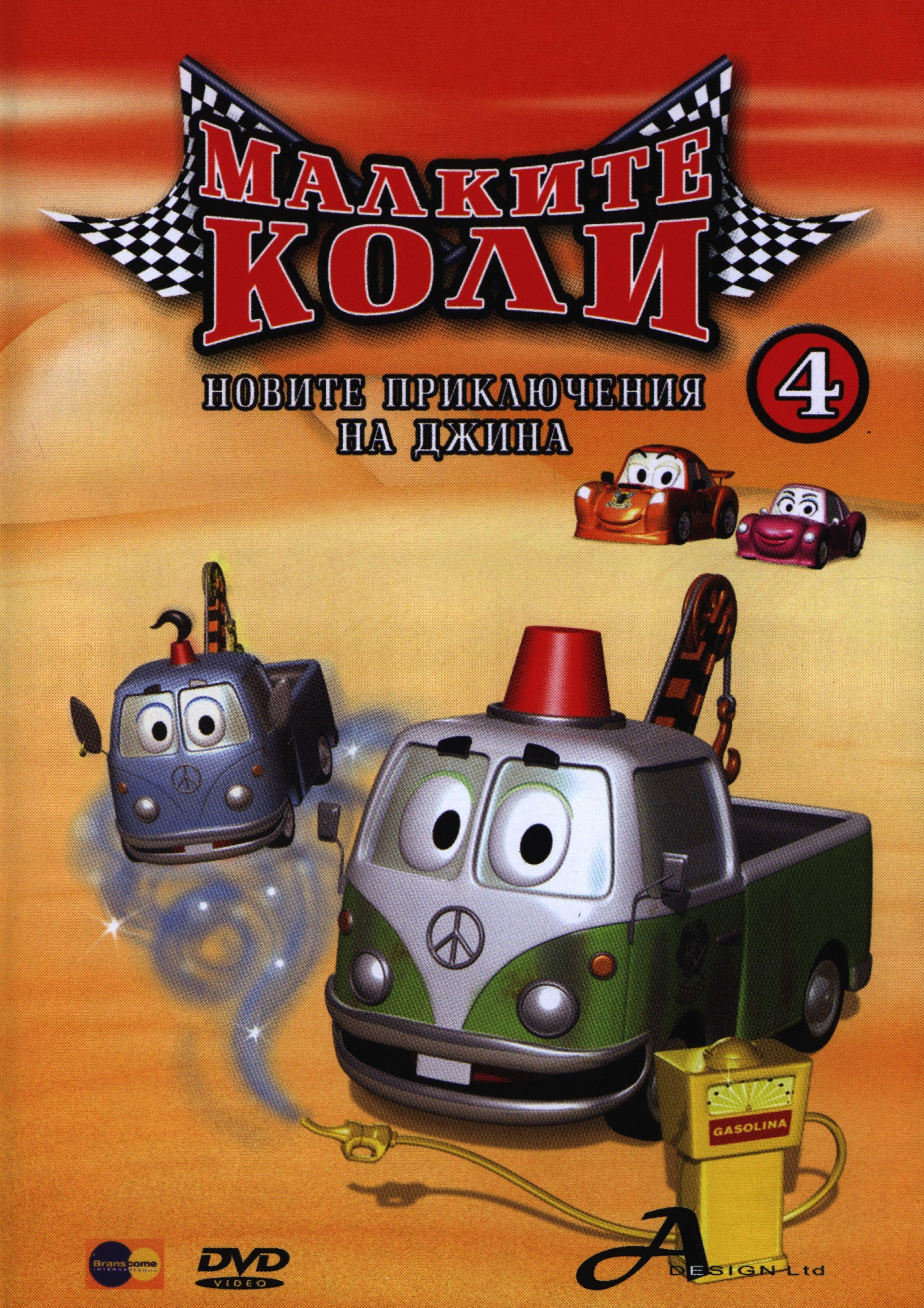 Малките коли 4 (DVD) - 1