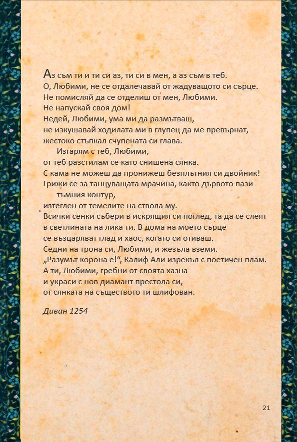 Мъдростта на вековете: Руми - 8