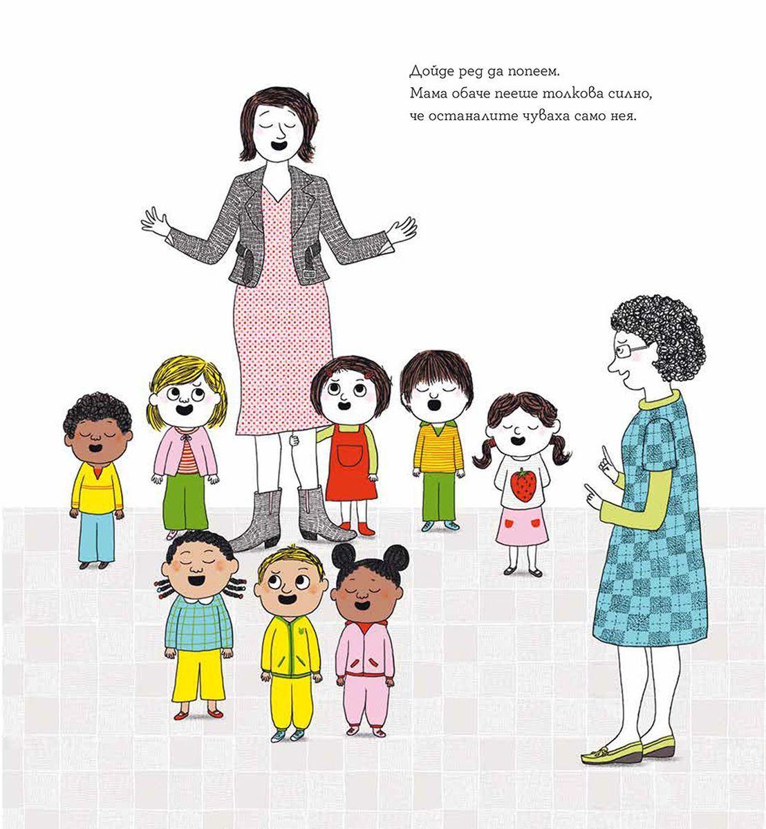 Мама на детска градина-3 - 4
