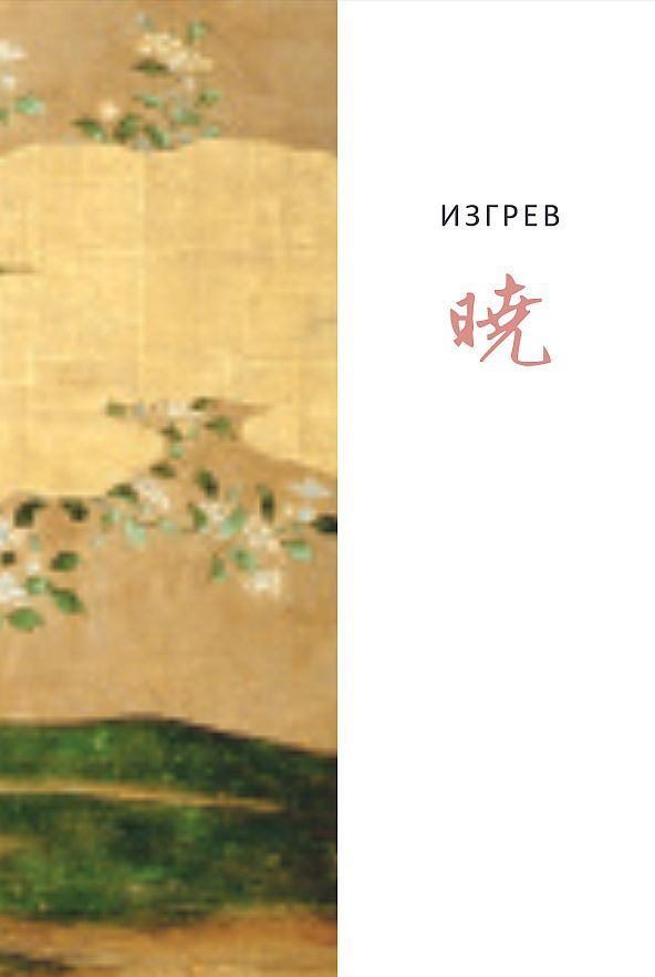 Мъдростта на вековете: Дзен Хайку - 3