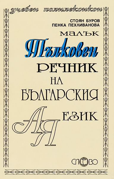 Малък тълковен речник на българския език - 1