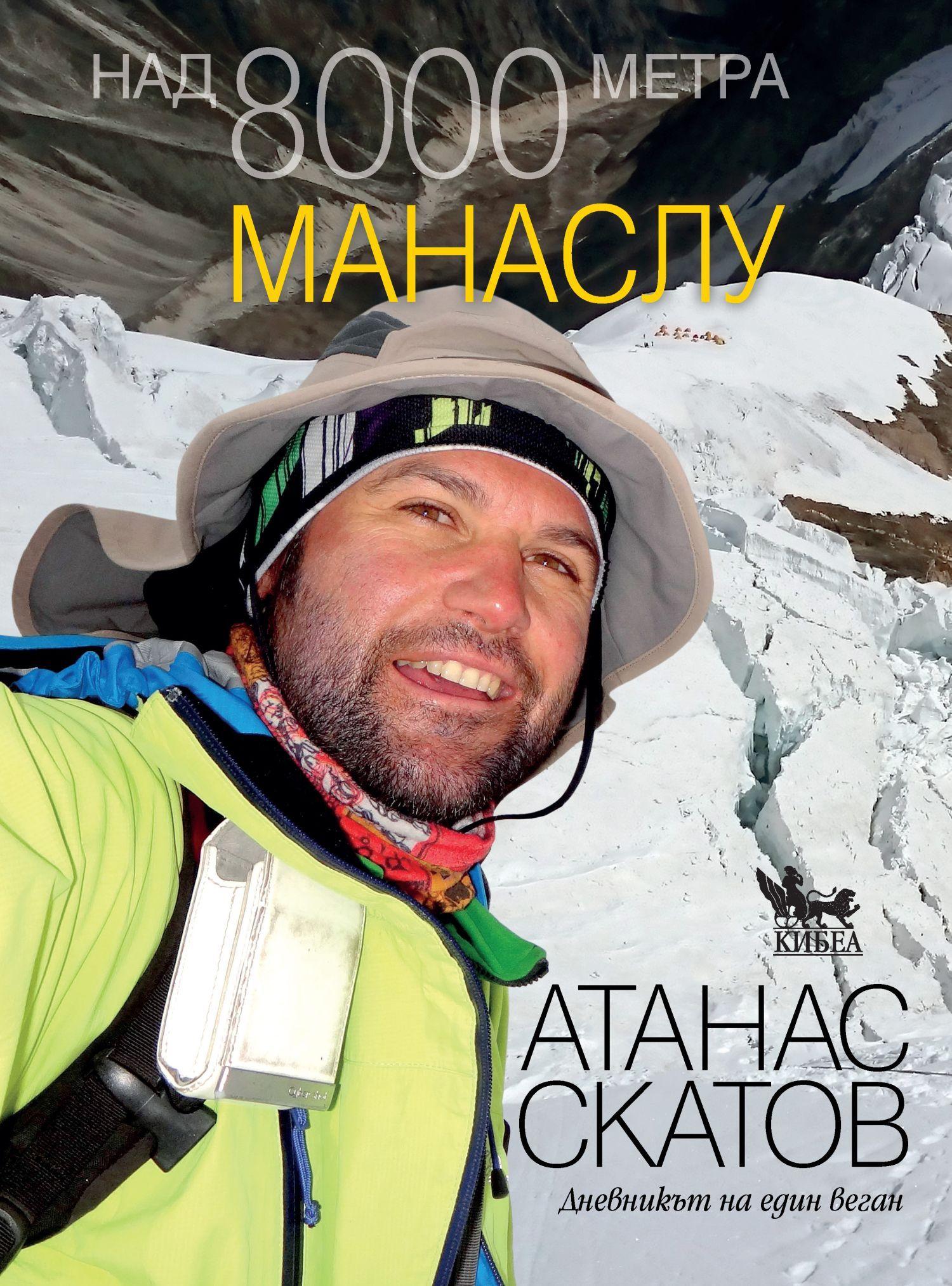 Над 8000 метра. Манаслу - 1