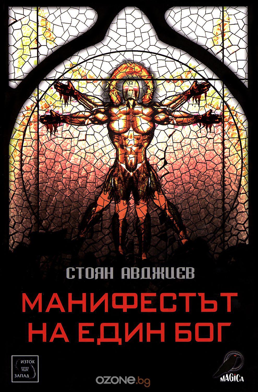 Манифестът на един бог - 2