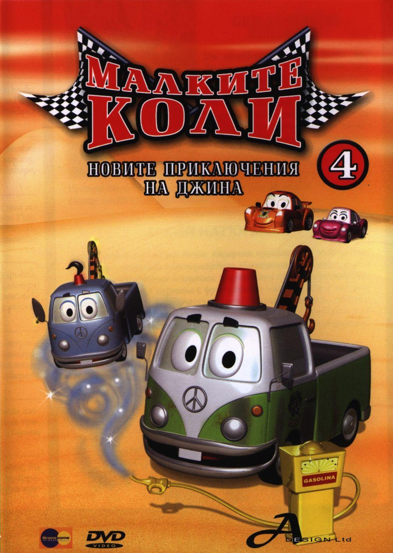 Малките коли: Новите приключения на Джина (DVD) - 1