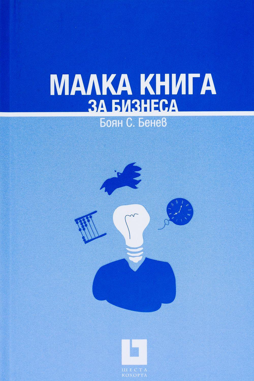 Малка книга за бизнеса (твърди корици) - 3