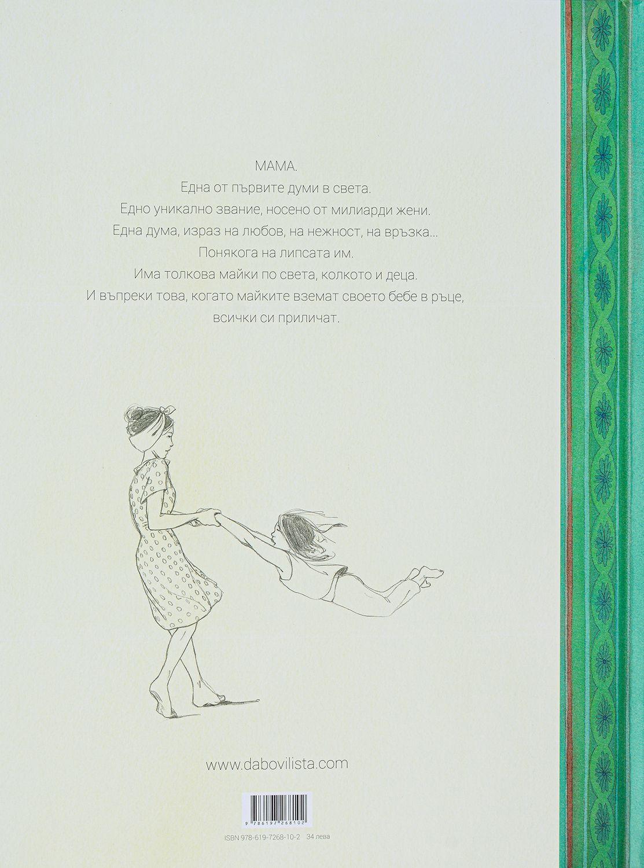 Мама (Елен Делфорж) - 2