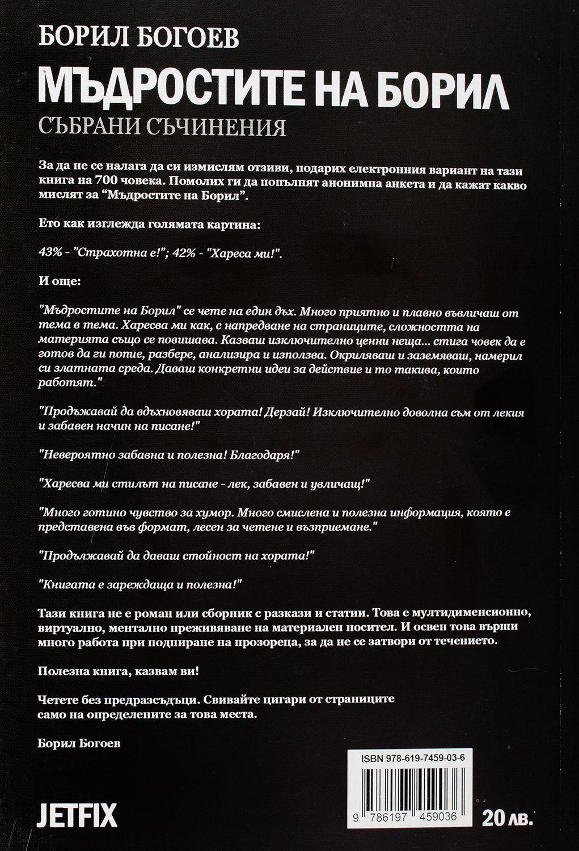 Мъдростите на Борил - 2