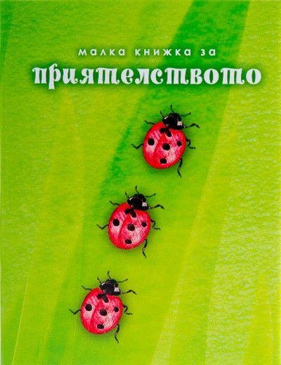 Малка книжка  за приятелството (ново издание) - 1