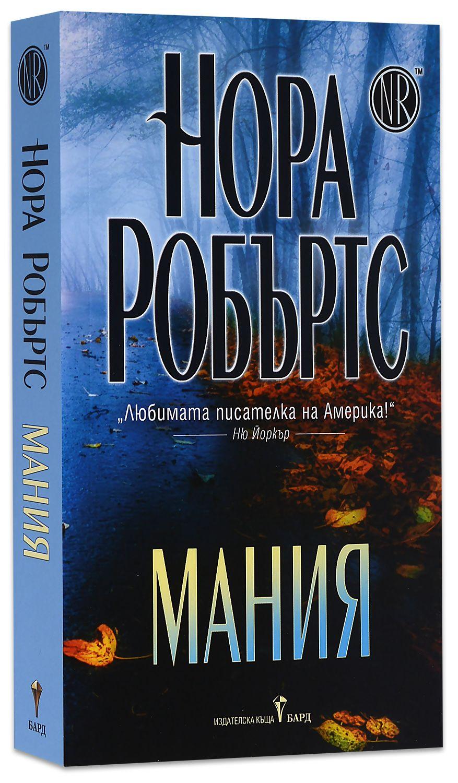 Мания - 1