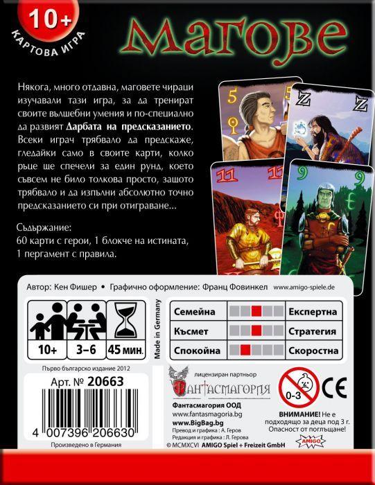 Игра с карти Магове - 2