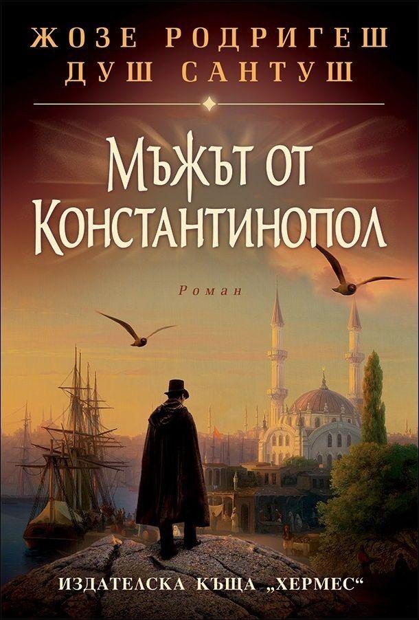 Мъжът от Константинопол - 1