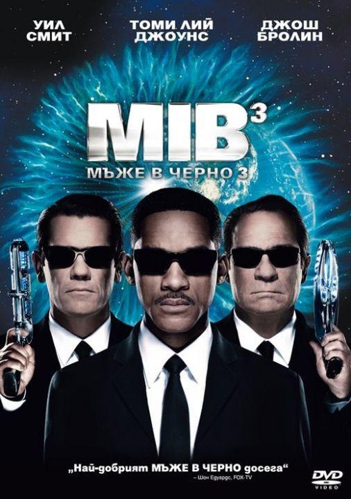 Мъже в черно 3 (DVD) - 1