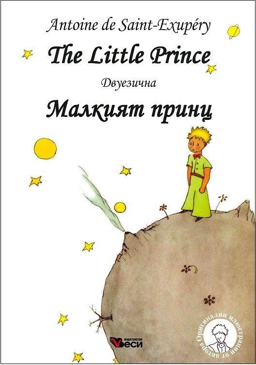 Малкият принц / The Little Prince - Двуезично издание: Английски (меки корици) - 1