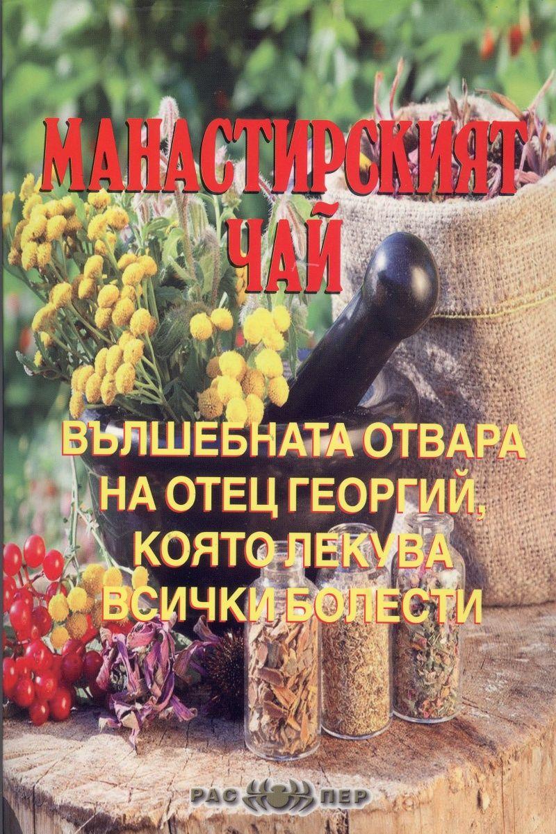 Манастирският чай - 1