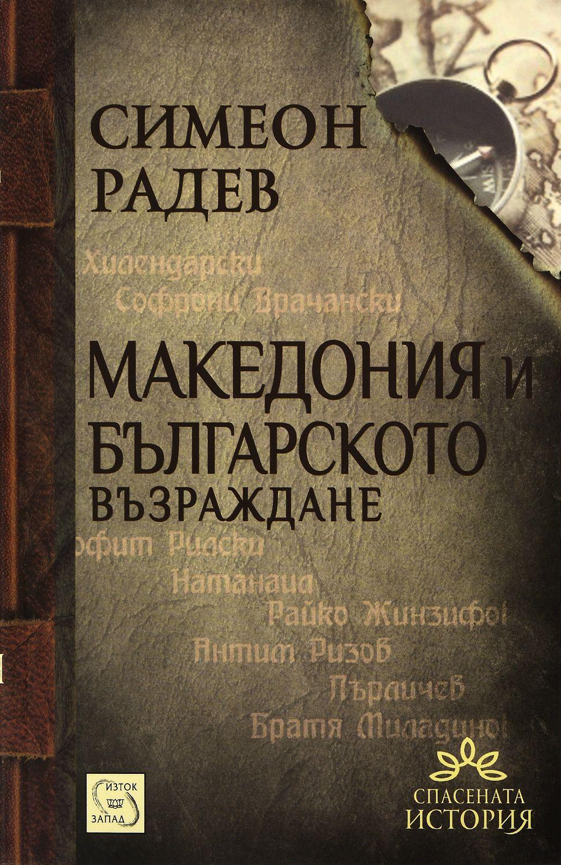 makedoniya-i-balgarskoro-vazrazhdane - 1