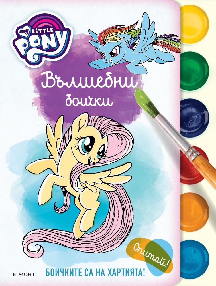 Малкото пони: Вълшебни боички - 1