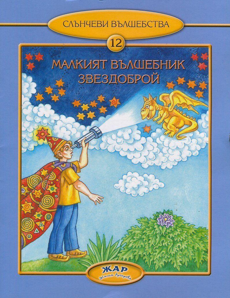 Малкият вълшебник Звездоброй (Слънчеви вълшебства 12) - 1