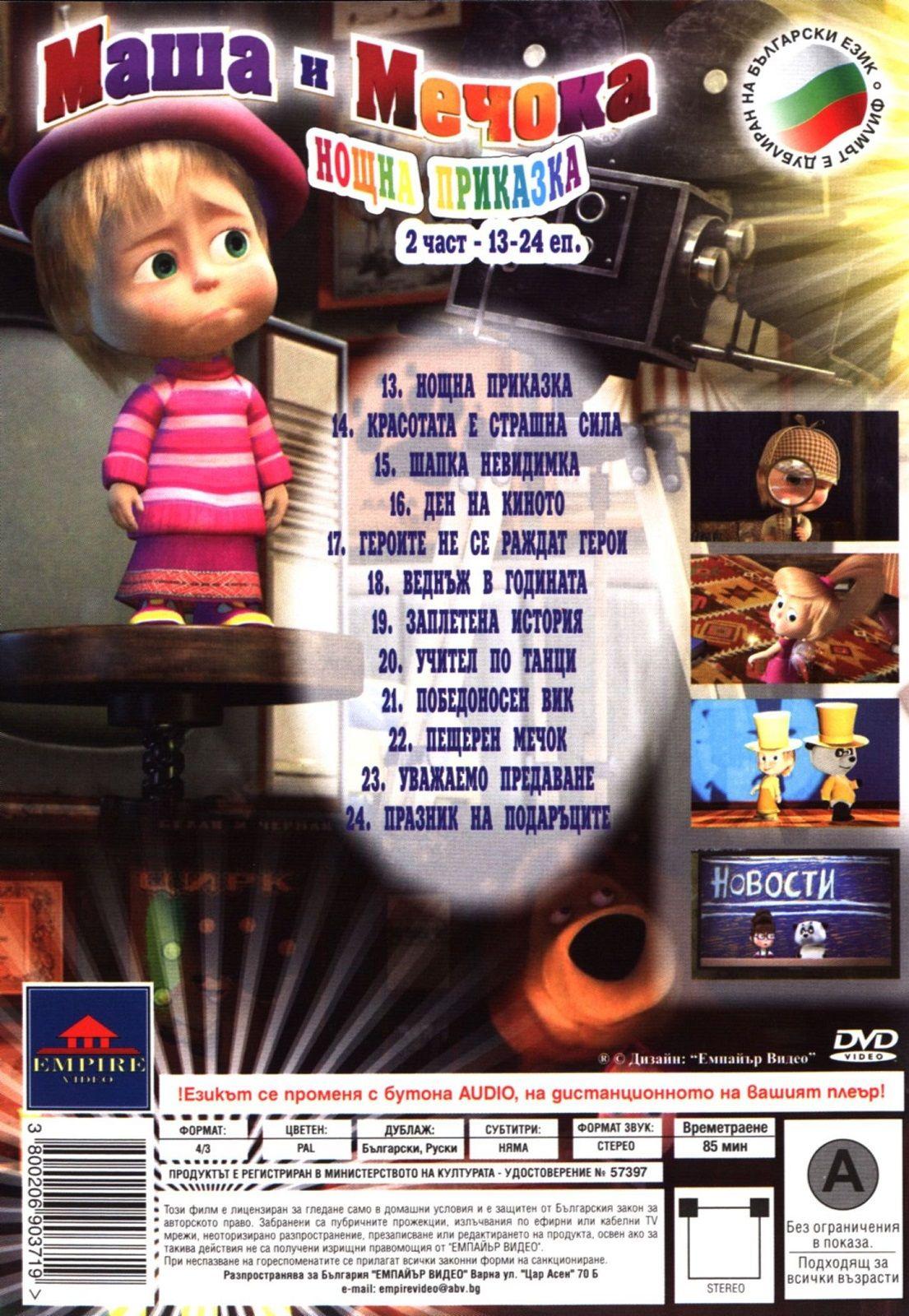 Маша и мечока 2: Нощна приказка (DVD) - 2