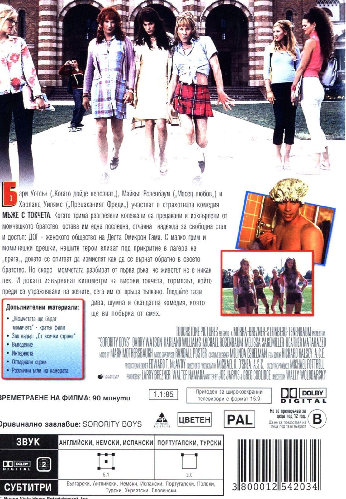 Мъже с Токчета (DVD) - 3