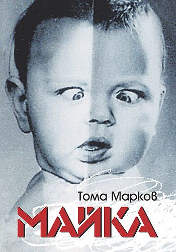 Майка - 1