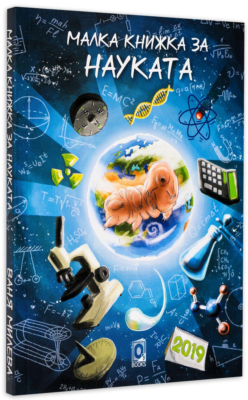 Малка книжка за науката - 3
