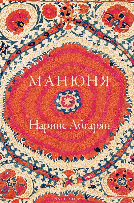 Манюня - 1