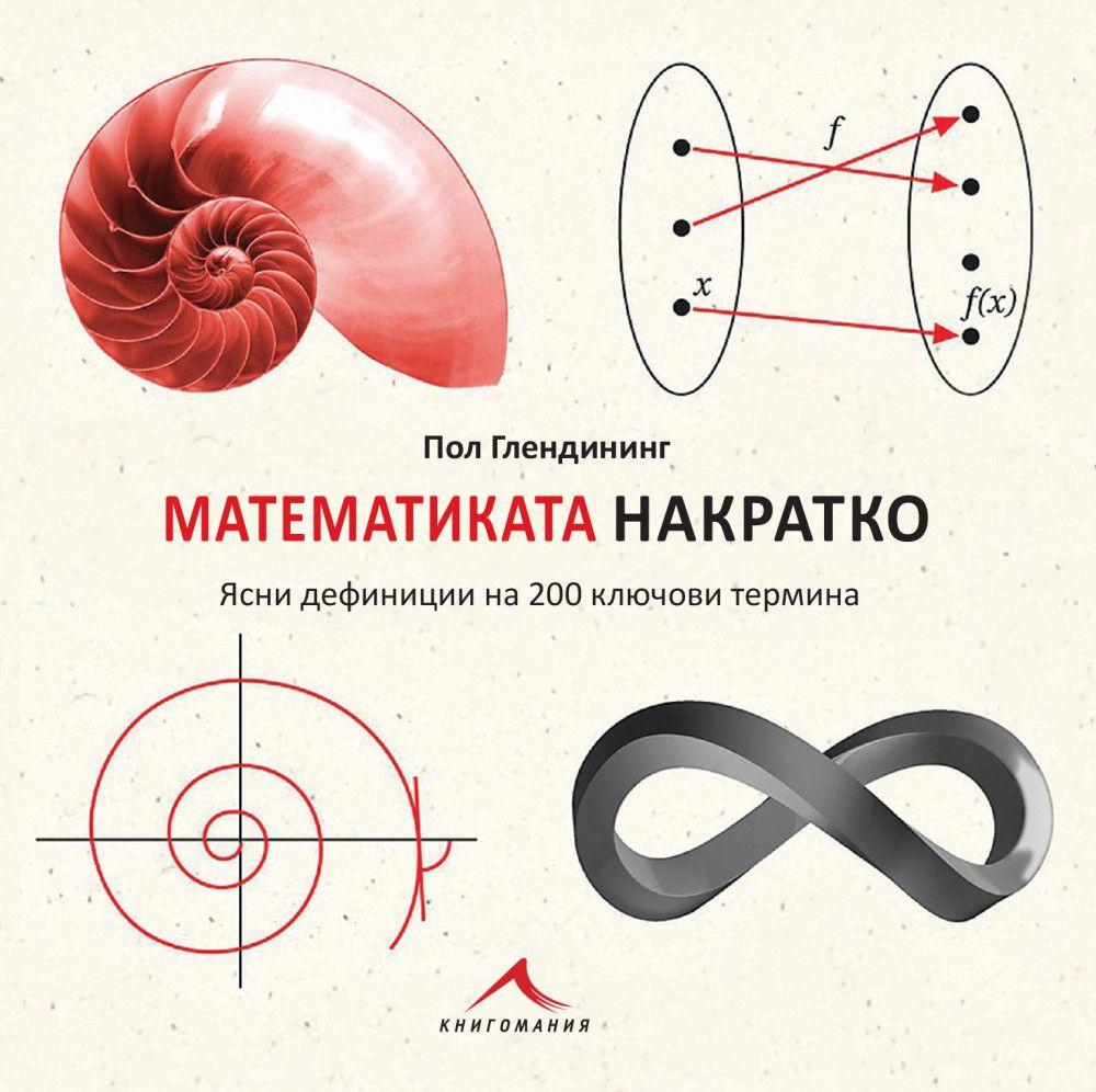 Математиката накратко. Ясни дефиниции на 200 ключови термина - 1