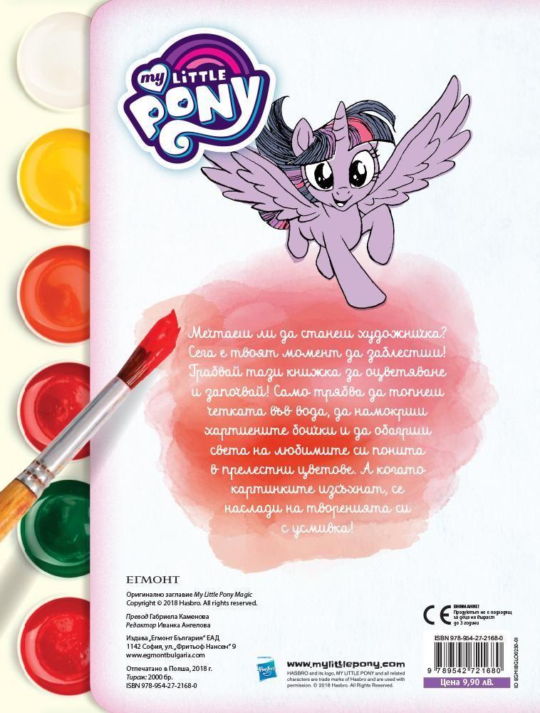 Малкото пони: Вълшебни боички - 2