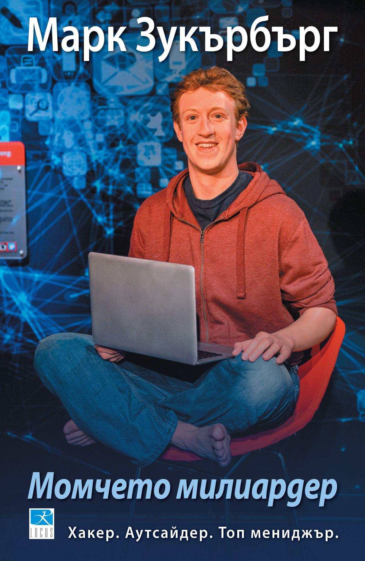 Марк Зукърбърг: Момчето милиардер - 1