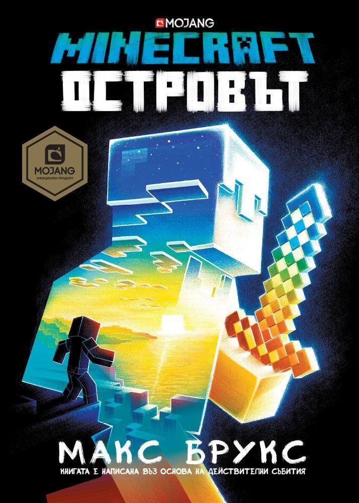 Minecraft роман: Островът - 1
