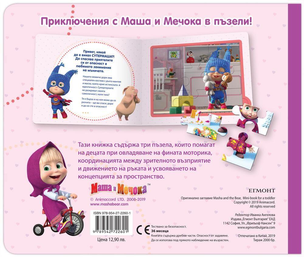 Книжка с пъзели: Маша и Мечока - 2
