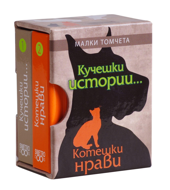 Малки томчета: Кучешки истории... Котешки нрави - 1