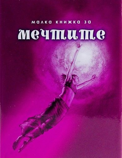Малка книжка за мечтите (ново издание) - 1