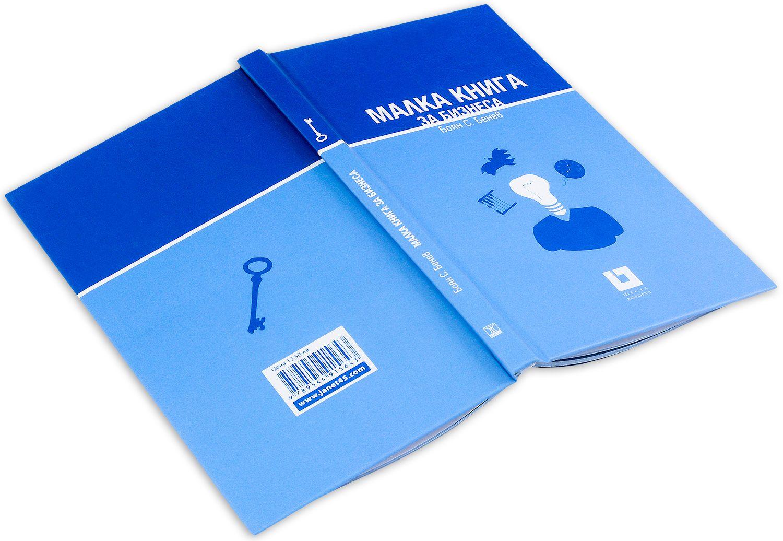 Малка книга за бизнеса (твърди корици) - 4
