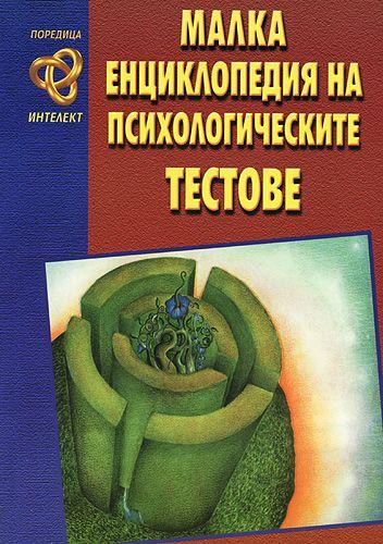 Малка енциклопедия на психологическите тестове - 1