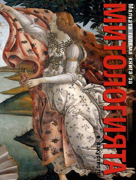 Малката голяма книга за митологията в изкуството - 1