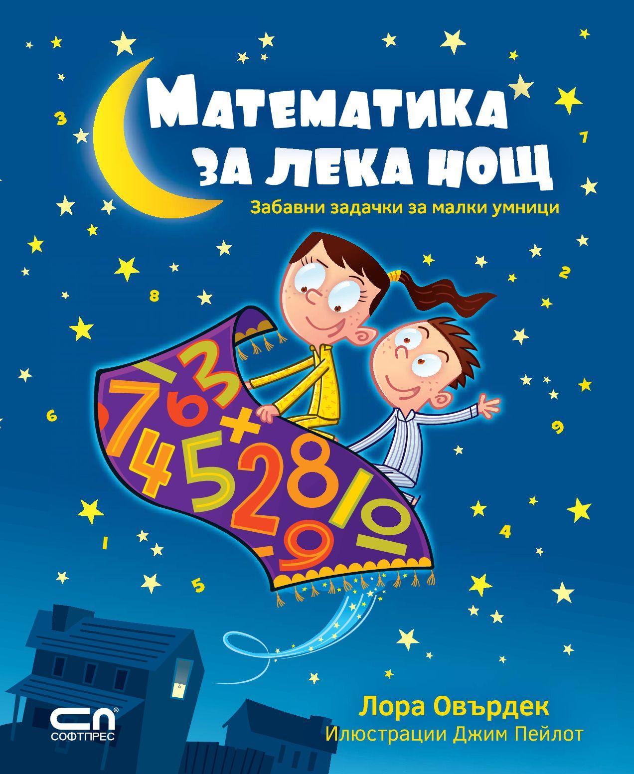 Математика за лека нощ: Забавни задачки за малки умници - 1
