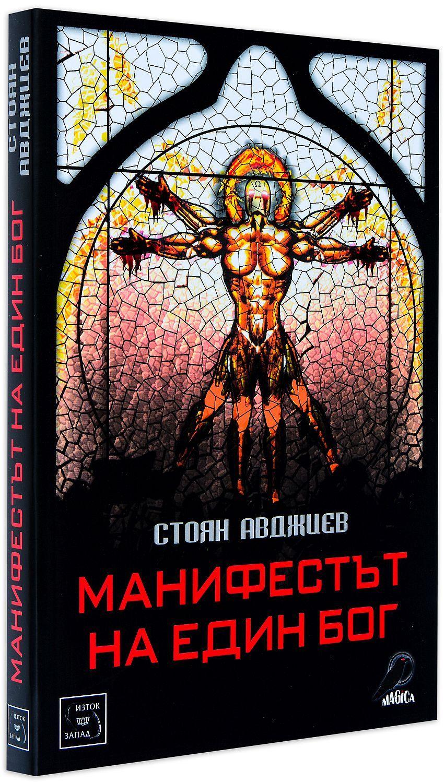 Манифестът на един бог - 1