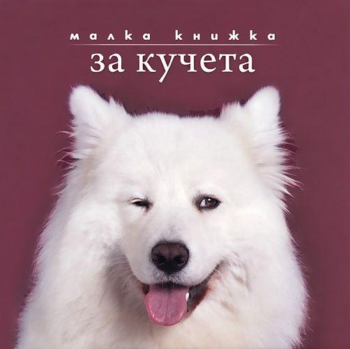 Малка книжка за кучета - 1