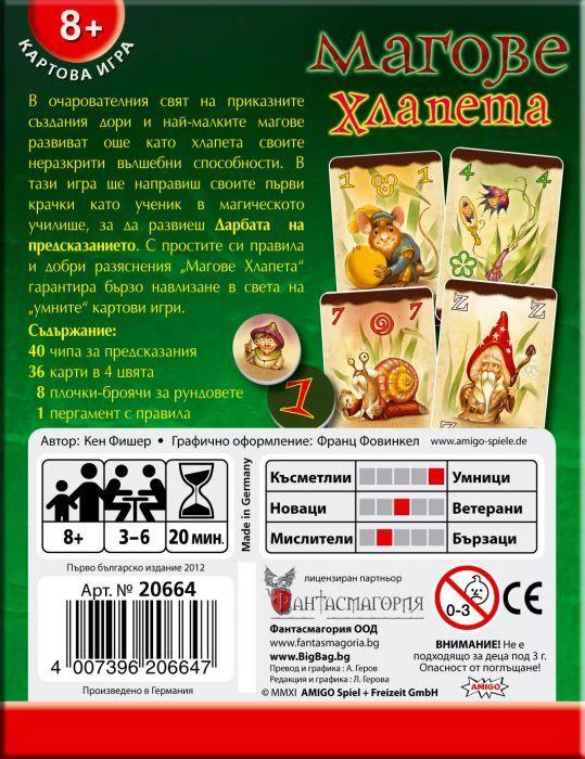 Игра с карти Магове Хлапета - 2