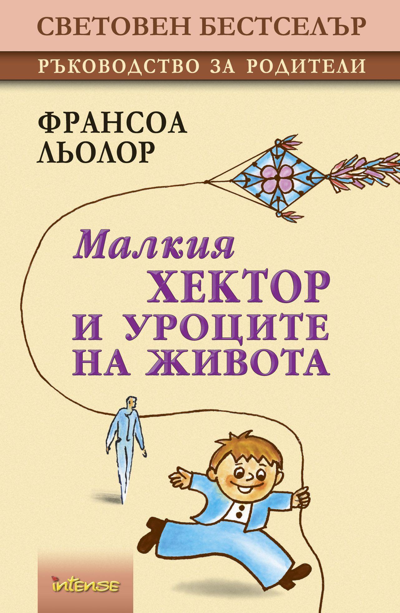 Малкия Хектор и уроците на живота - 1