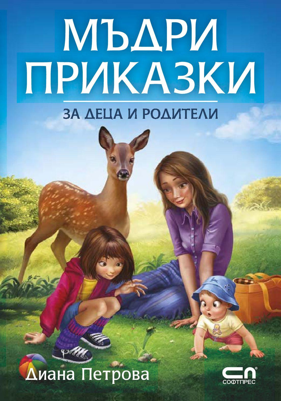 Мъдри приказки за деца и родители - 1