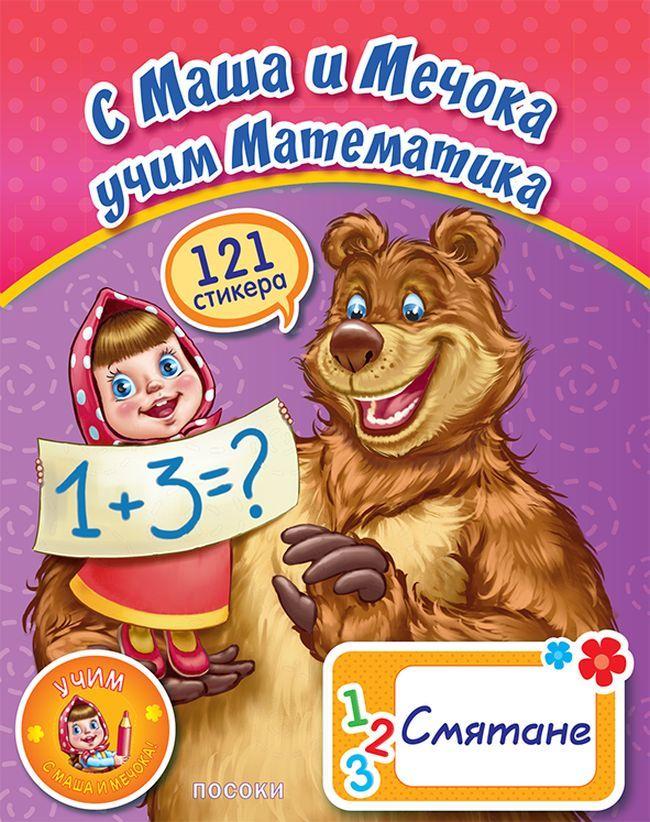 С Маша и мечока учим математика: Смятане + стикери - 1